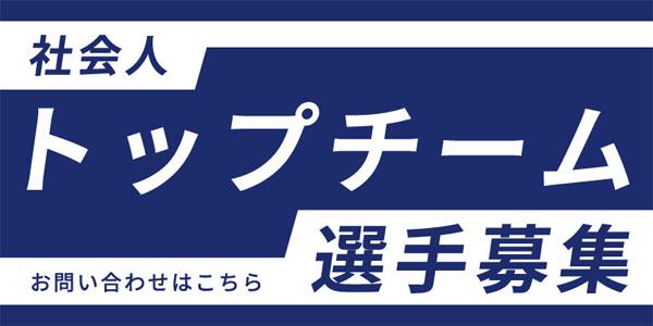福生3fcトップチーム選手募集