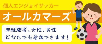 福生3fc個人エンジョイサッカー集