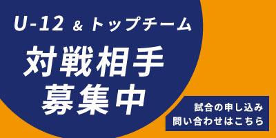 福生3fc練習試合募集