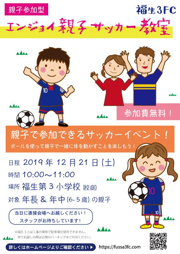 福生3FC 小学生サッカーチーム