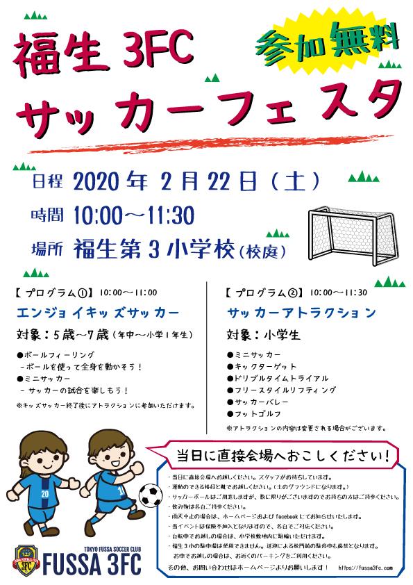 福生3FCサッカーフェスタ2020開催のお知らせ