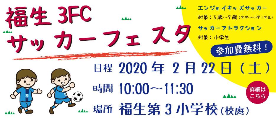 福生3FCサッカーフェスタ2020