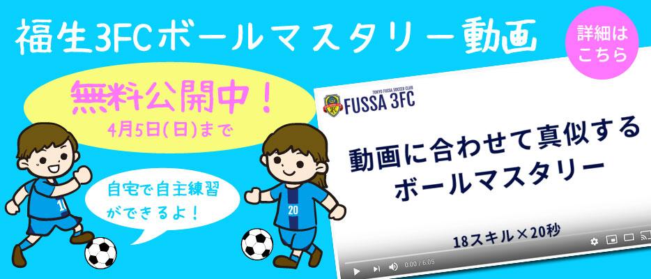 福生3FC動画トレーニング