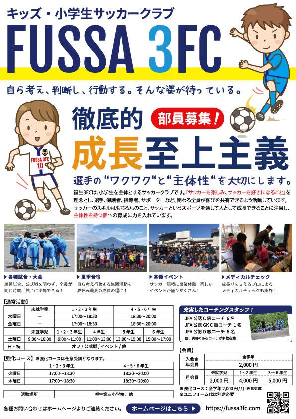 福生市幼児・小学生サッカークラブ